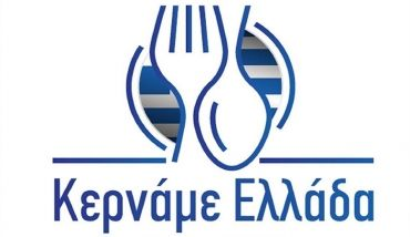 Το γαστρονoμικό Φεστιβάλ «Κερνάμε Ελλάδα» σαλπάρει για Ζάκυνθο και συναντά το Ιόνιο