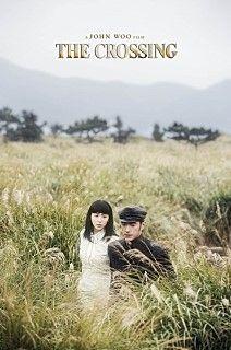 태평륜 - part2 (The Crossing Part 2  ◆2015.06 개봉 ◆감독: 오우삼 ◆출연: 장쯔이, 금성무, 송혜교