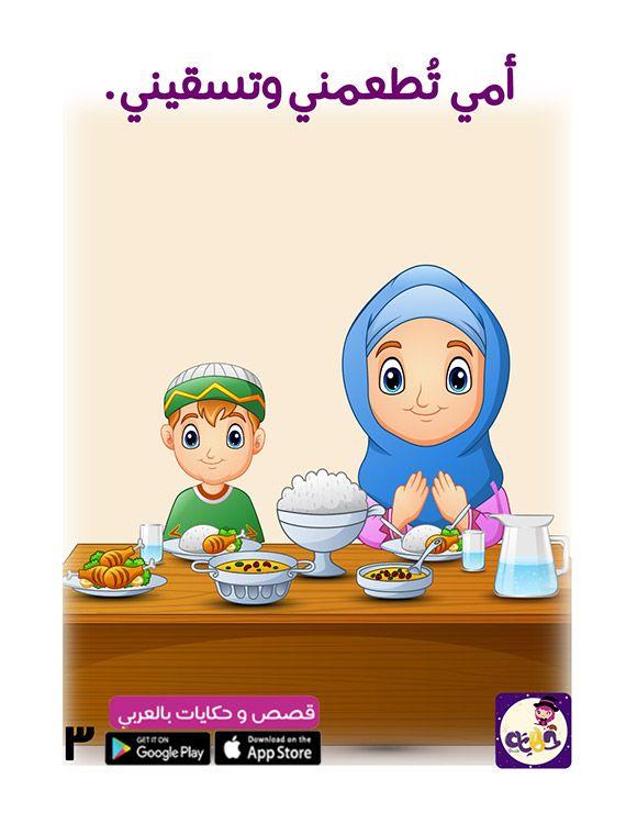 قصة مصورة عن عطاء الام للاطفال قصة أمي الحنونة مصورة عن فضل الأم وبر الوالدين Mather Day Family Guy Character