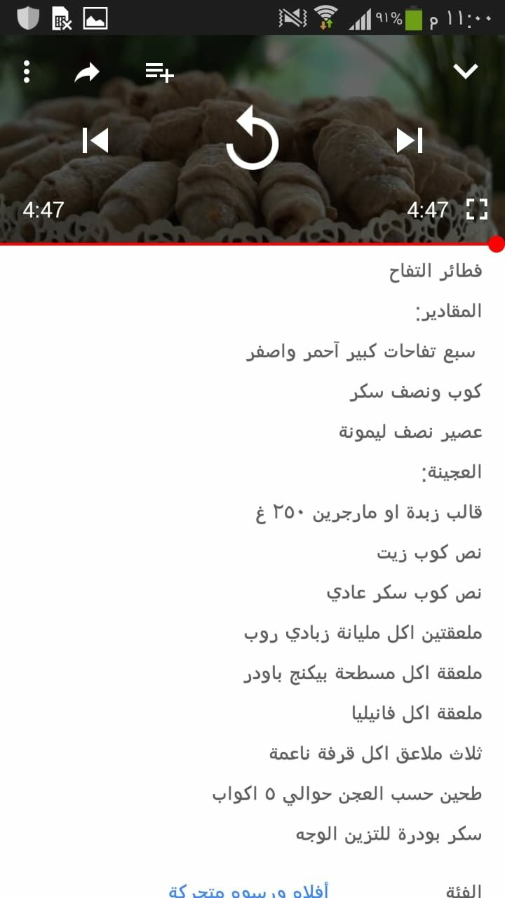 Pin By غسق الدجى On طبخ Incoming Call Screenshot Incoming Call Ww W