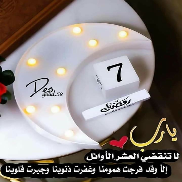 دعاء اليوم السابع من شهر رمضان اللهم أعني على صيامه و قيامه و جنبني فيه من هفواته و آثامه و ارزقني ذكرك و شكرك بدوام ه Ramadan Crafts Ramadan Day Ramadan