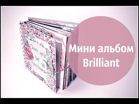 Как сделать мини альбом на пружине - Скрапбукинг мастер-класс / Aida Han...