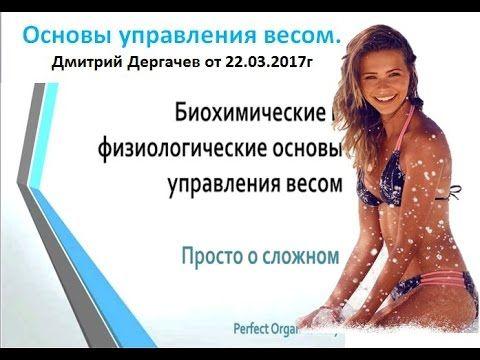 УЧИСЬ УПРАВЛЯТЬ СВОИМ ВЕСОМ САМ  Дмитрий Дергачев от 22 03 2017г