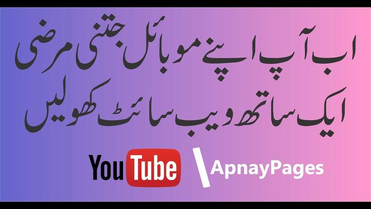 Browse Multiple Web Pages on Your Android Phone Urdu and Hindi Video Tut...