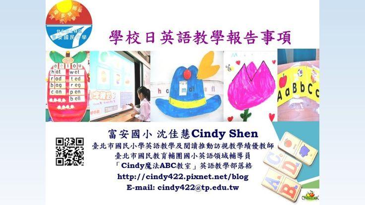 103上 學校日Parents' Day(富安國小沈佳慧) by Cindy Shen via slideshare