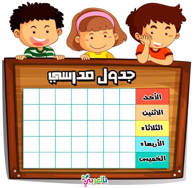 جدول الحصص الأسبوعي جاهز للكتابة 2020 جدول حصص مدرسي جاهز للطباعة بالعربي نتعلم Little Girl Illustrations School Frame Hijab Cartoon