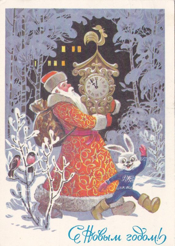 "Vintage Russian ""Happy New Year"" postcard -- 1980s."