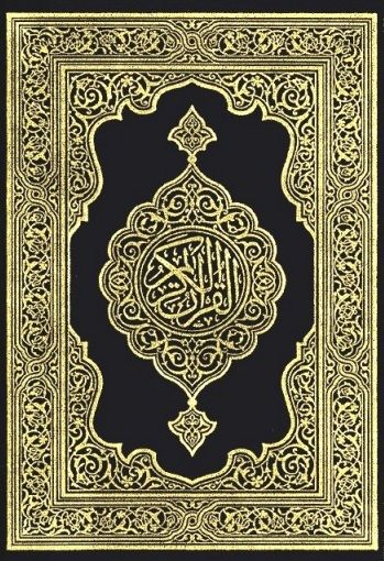 Quran Majeed 15 Lines and 16-lines download in Pdf format.           To download this book just click the below link and download this book...