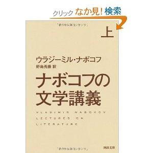Amazon.co.jp: ナボコフの文学講義 上 (河出文庫): ウラジーミル ナボコフ, 野島 秀勝: 本