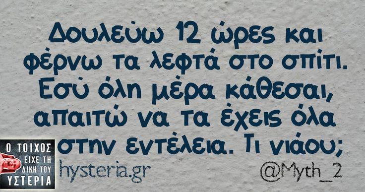Myth_2_7