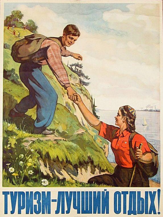 "Soviet tourist posterTranslation: ""Tourism - the best recreation"""