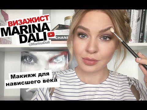 Марина Дали - Макияж для нависшего века (Советы визажиста Marina  Dali) - YouTube