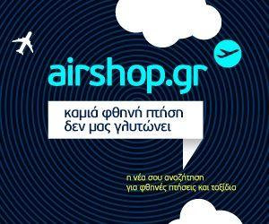 AIRSHOP: Το Airshop είναι ένα ηλεκτρονικό κατάστημα όπου ειδικεύεται σε κρατήσεις αεροπορικών εισιτηρίων, ξενοδοχείων, πακέτα εκθέσεων και πολλά άλλα! Κάθε άνθρωπος είναι διαφορετικός. Κάθε ταξίδι μοναδικό! Τώρα η αναζήτηση και η κράτηση για αεροπορικά εισιτήρια γίνεται πιο εύκολη από ποτέ.
