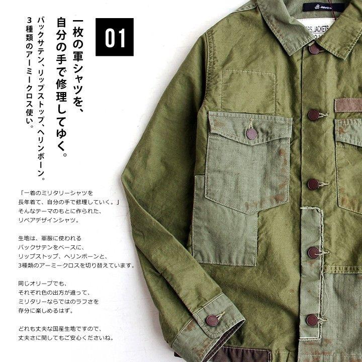 (ジョンブル) Johnbull 長袖 ミリタリー シャツ リペアデザイン 日本製 バックサテン PATY - Yahoo!ショッピング - Tポイントが貯まる!使える!ネット通販