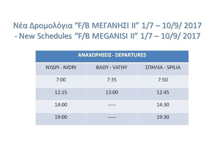 "F/B ""Meganisi II"" Schedule from 1/7 - 10/9/2017"