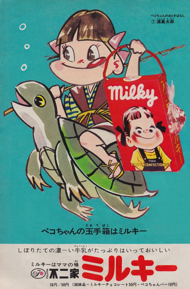 Milky Fujiya, 1969. by v.valenti on Flickr.