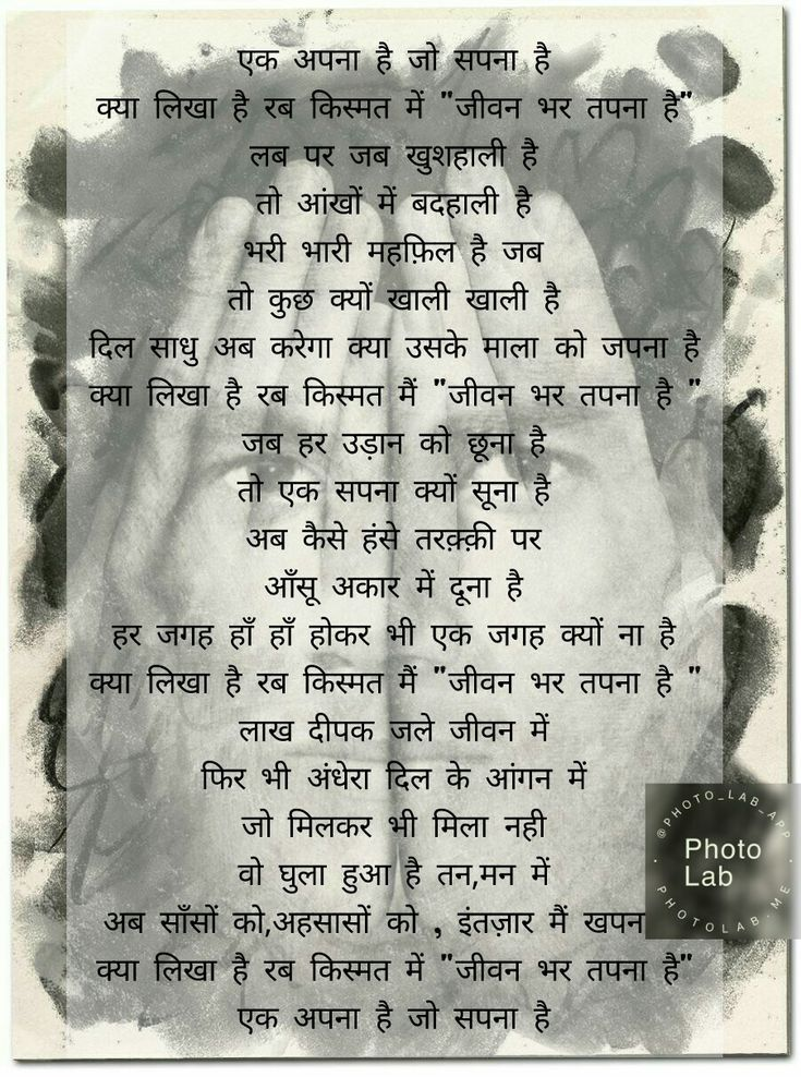 #poetry #lovequotes #new_year #like4like #qoutes #hindi #urdu #sayari #missu #mylove #likeforfollow #commentforcomment #year #divyansh_pathak #pain_ #isq #writter #instagram #writersofinstagram #insta_post #kumar_vishwas Hindi poem