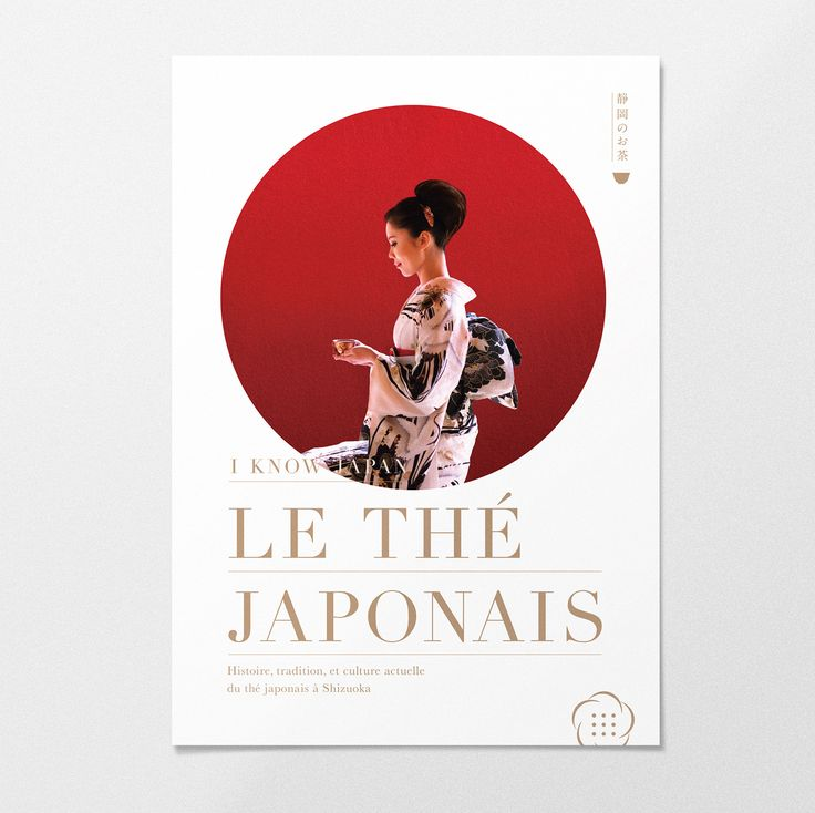 Japanese Tea on Behance