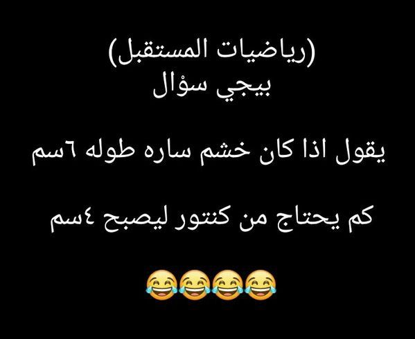 Pin By هديل عبدالله On Arabs عرب Funny Study Quotes Fun Quotes Funny Funny Quotes