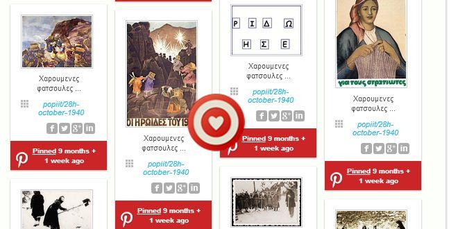 28η Οκτωβρίου 1940 στο νηπιαγωγείο. 100+ ιδέες - Popi-it.gr