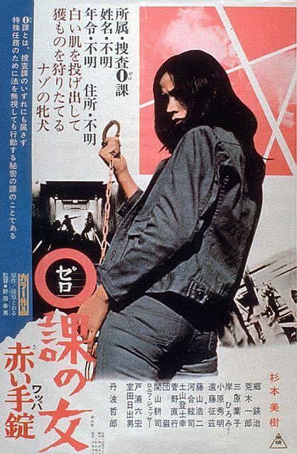 """Miki Sugimoto in """"Zero Woman: Red Handcuffs"""" 1974"""