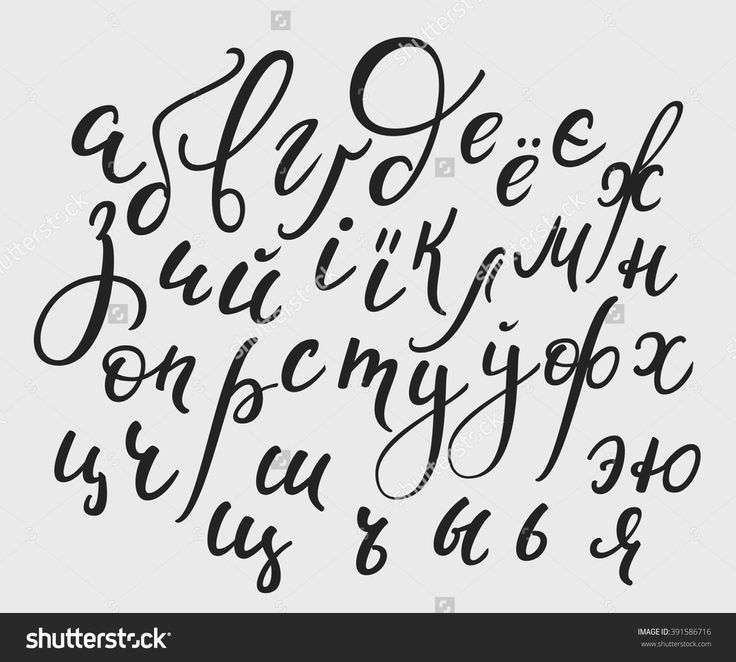 stock-vector-brush-style-vector-cyrillic-russian-ukrainian-belarusian-bulgarian-alphabet-calligraphy-low-case-391586716.jpg (1500×1350)