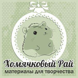 Магазин мастера Хомячковый Рай