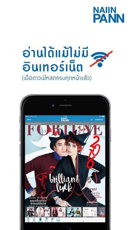 https://www.i-sabuy.com/ … NaiinPann: Online Bookstore apk screenshot …