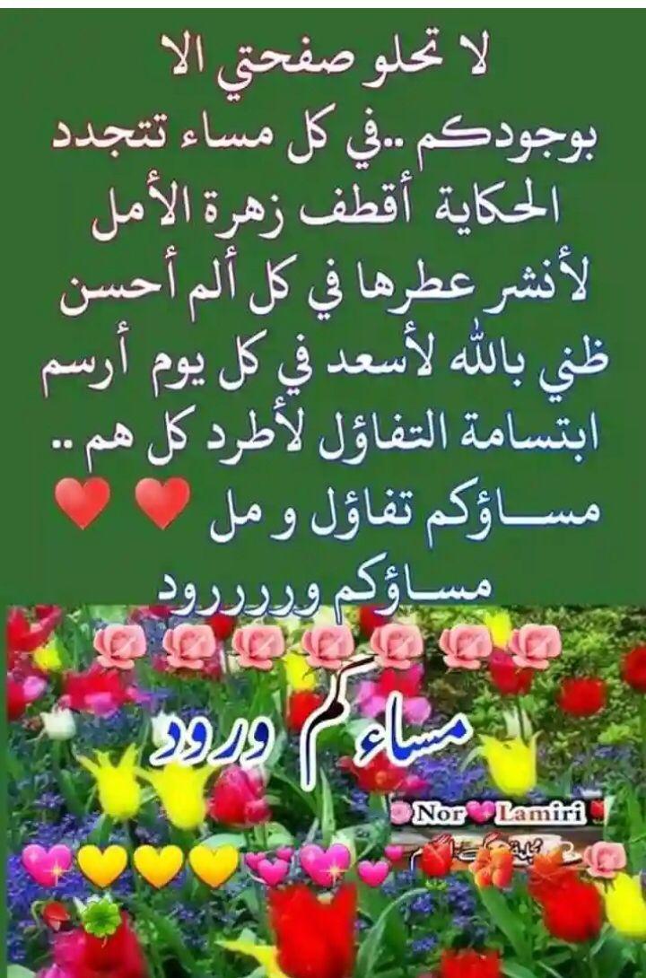 Pin By Ibrahim Iraq On مساء الخير