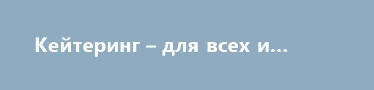 Кейтеринг – для всех и всегда! http://minsk1.net/view_news/kejtering_dlya_vseh_i_vsegda/  Кейтерингом называют выездное «ресторанное» обслуживание. В рамках данной услуги к месту проведения торжества доставляется еда, блюда сервируются на столах оформленных помещений, гостей мероприятия обслуживают официанты, бармены и другие..