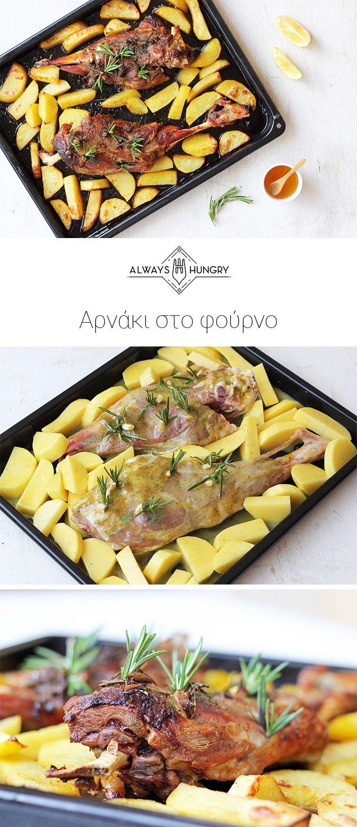Αρνάκι στο φούρνο | Συνταγή