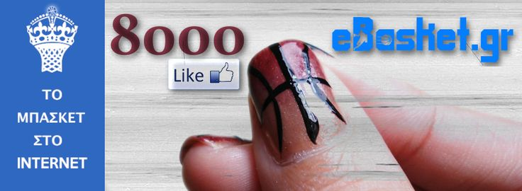 8000! #Facebook #Likes cover page | Το μπάσκετ στο Internet | #eBasket #Greece #Basketball #Basket #Hellas