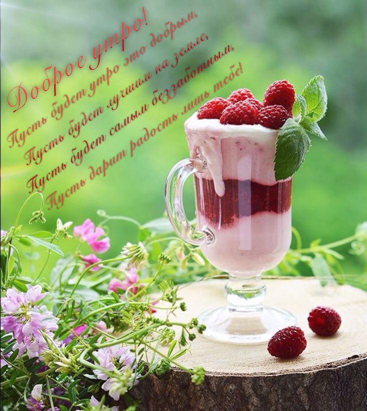 Природе, открытка вкусная с добрым утром
