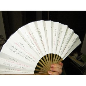 Chinese Gospel Fan / Great tool to share the Gospel with Chinese friends / Evangelism tool in Chinese Language $39.99