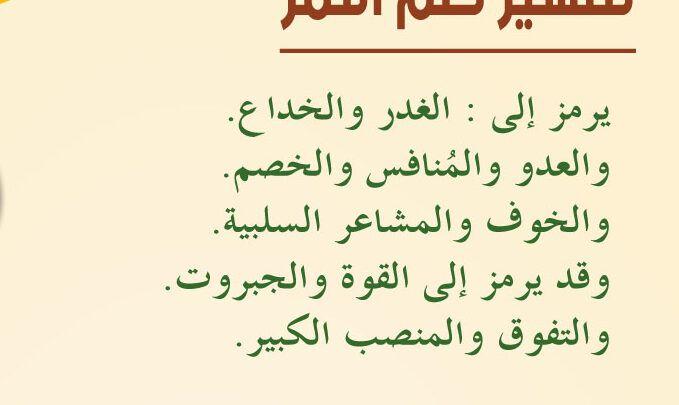 تفسير النمر في الحلم للعزباء والمتزوجة والحامل وللرجل Arabic Calligraphy Calligraphy