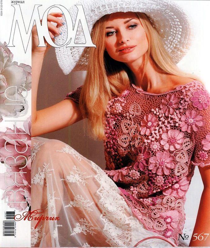 Журнал Мод № 567.
