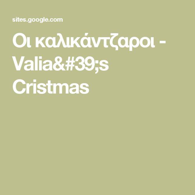 Οι καλικάντζαροι - Valia's Cristmas