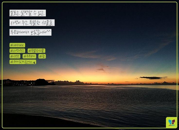 자연이 준 특별한 선물, 투몬베이 선셋  Today's Photo From Guam #Today_Photo with Jin Air #jinair #Guam #guam #진에어 #괌 #투몬베이 #선셋 #20170616 #재미있게진에어 #재미있게지내요
