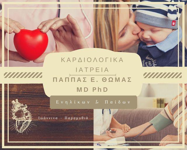 Καρδιολογικά Ιατρεία Ενηλίκων & Παίδων Παππάς Ε. Θωμάς Ιατρός Ειδικός Καρδιολόγος MD PhD: Καρδιολογικά Ιατρεία Παππάς Ε. Θωμάς MD PhD Ενηλίκ...