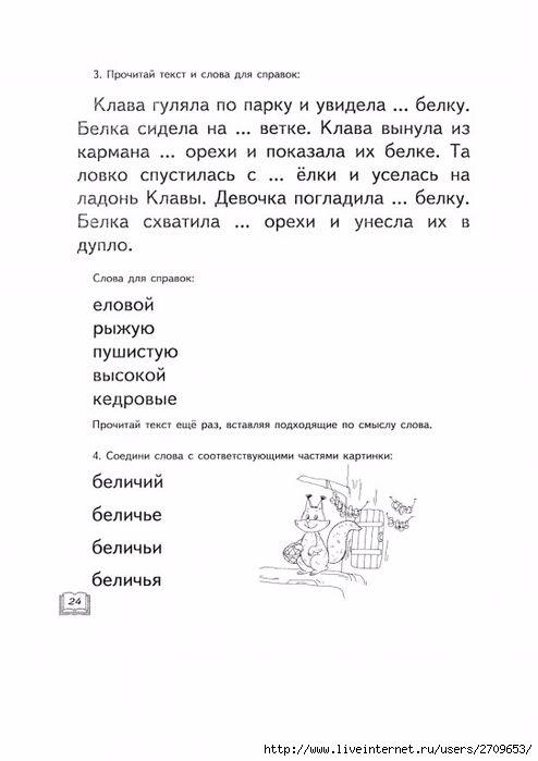 120994569_alifanova_e_a_egorova_n_e_razvitie_pravilnosti_i_osoznannostpage26.jpg (494×699)