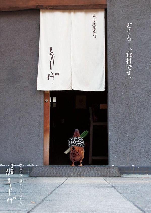 【悲しいほどに秀逸】「では、ねぎまになってきます」秋田の焼き鳥ポスターの出来が素晴らしすぎる