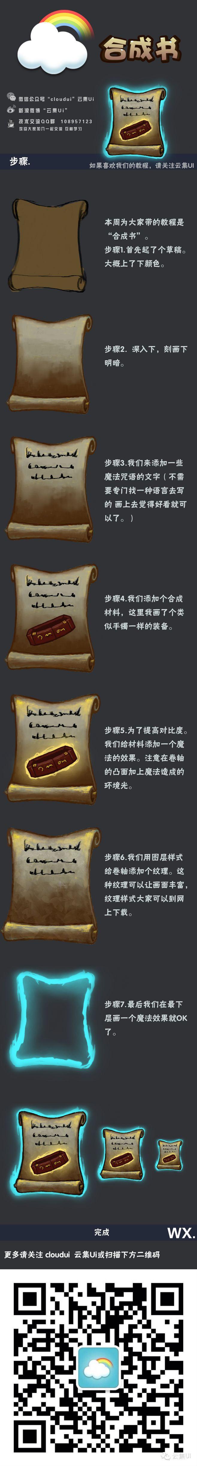 游戏ui教程图标合成书 交流QQ群 10...