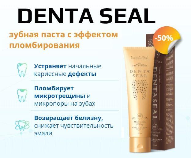 DENTA SEAL - зубная паста с эффектом пломбирования в Похвистневе