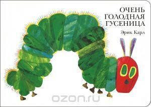 """Книга """"Очень голодная гусеница"""" Эрик Карл - купить книгу ISBN 978-5-4370-0007-6 с доставкой по почте в интернет-магазине Ozon.ru"""