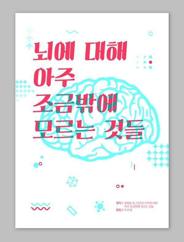 한글 타이포 typography hangeul korean typo poster  reaflet design editorial  [디자인 말량] Design Malliang  blog.naver.com/00yourkiss00