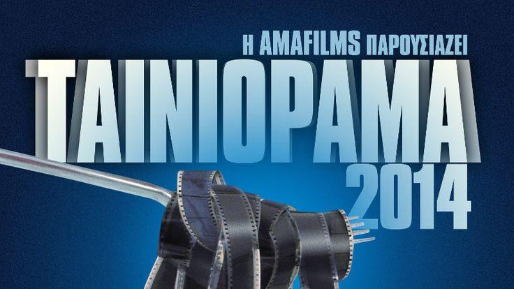 Ταινιόραμα με 168 επιλεγμένες ταινίες στο Άστυ