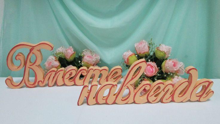 Слова для свадьбы, праздника или флтосессии из дерева и пенопласта (техноплекса) готовые и на заказ.