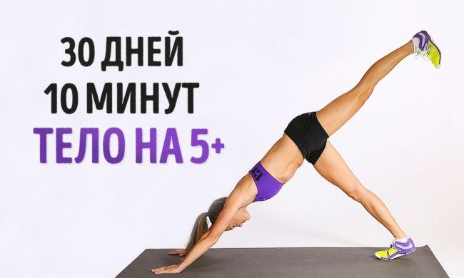 Простейшие упражнения, которые изменят ваше тело всего за4недели