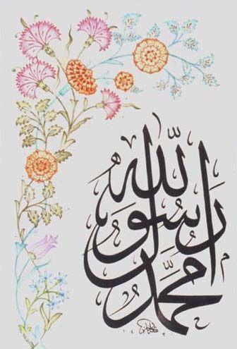 DesertRose. ... محمد صلى الله عليه وسلم  رسول الله
