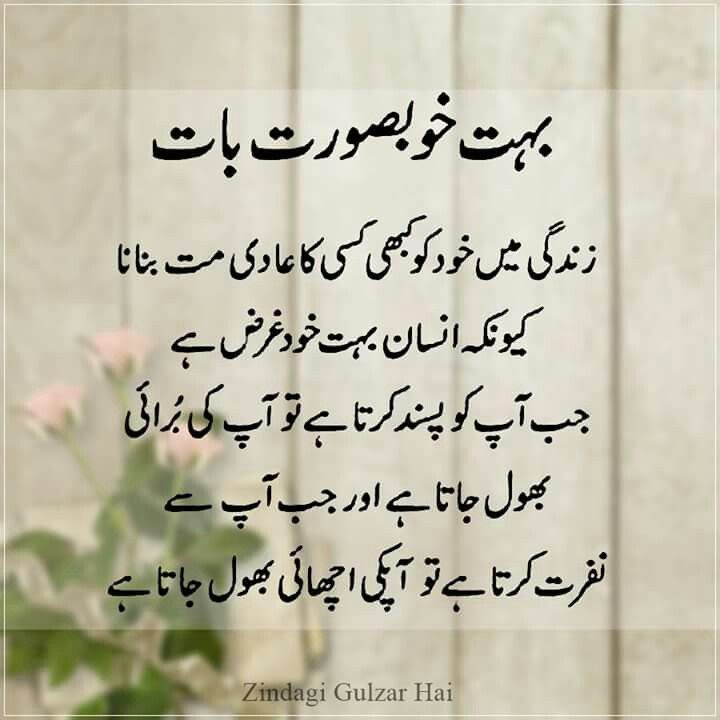 Pin By Eeman Shah On Heart Touching Sayings
